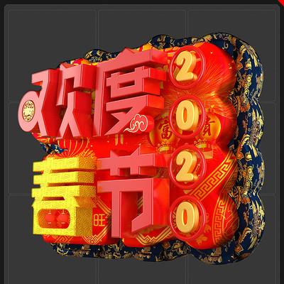 欢度春节新年元旦立体字元素