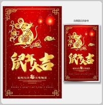 简约鼠年大吉鼠年春节海报
