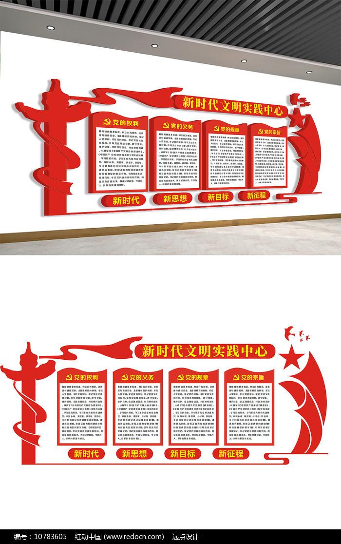 简约新时代文明建设中心党建文化墙图片