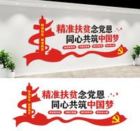 精准扶贫宣传标语文化墙设计