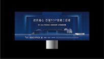 蓝色简约房地产户外广告