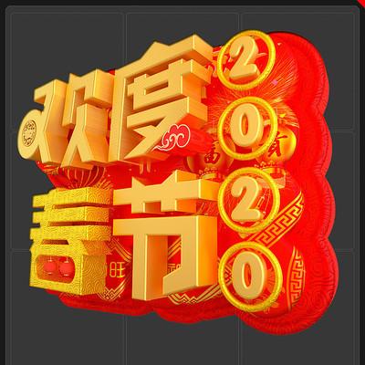 立体字2020年欢度春节新年元旦