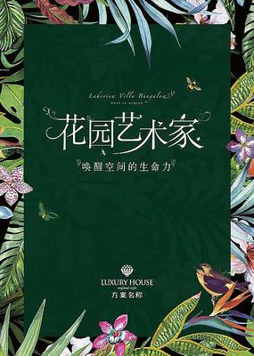 绿色花园洋房地产海报