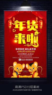 年货专场春节海报设计