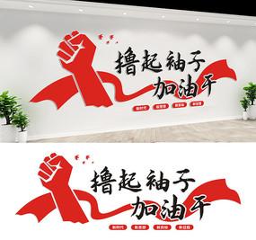 撸起袖子加油干党建企业文化标语文化墙