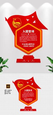 入团誓词共青团活动室党建文化墙