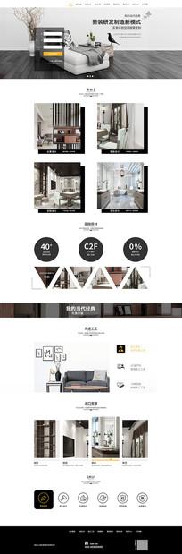 室内设计工作室家装家具天猫首页PSD模版