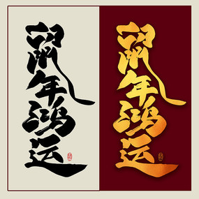 鼠年鸿运中国风水墨书法艺术字