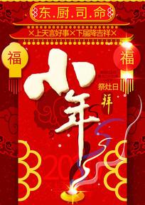 小年祭灶节传统节日海报