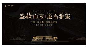 新中式房地产样板房开放广告