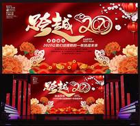 喜庆2020鼠年企业舞台背景板