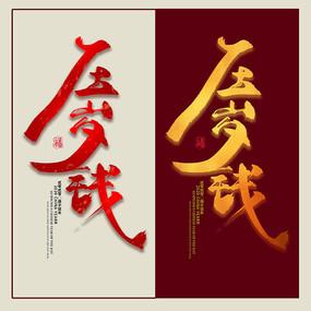 压岁钱中国风创意书法毛笔艺术字