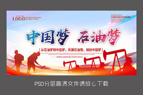 原创炫彩中国梦石油梦设计展板
