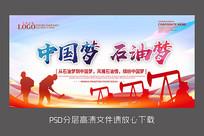 原創炫彩中國夢石油夢設計展板
