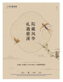 中国风房地产形象海报设计