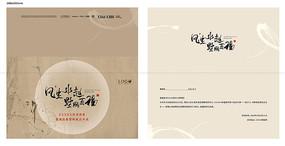 中国风邀请函设计模版