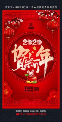 2020贺新年春节海报