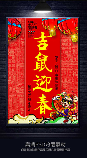 2020吉鼠迎春春节海报