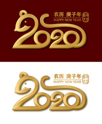 2020立体字素材