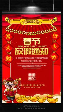 2020年春节放假通知手机海报