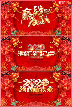 2020年鼠年春节晚会背景展板
