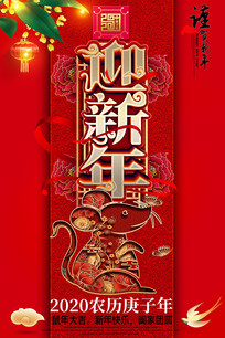 2020年鼠年春节迎新年海报设计