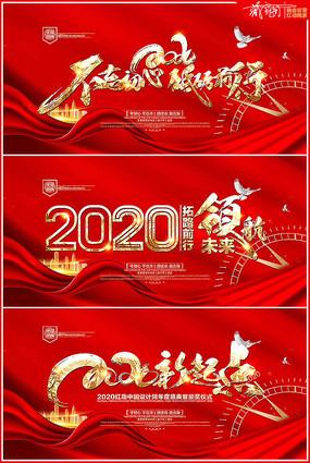 2020年鼠年年会活动背景展板