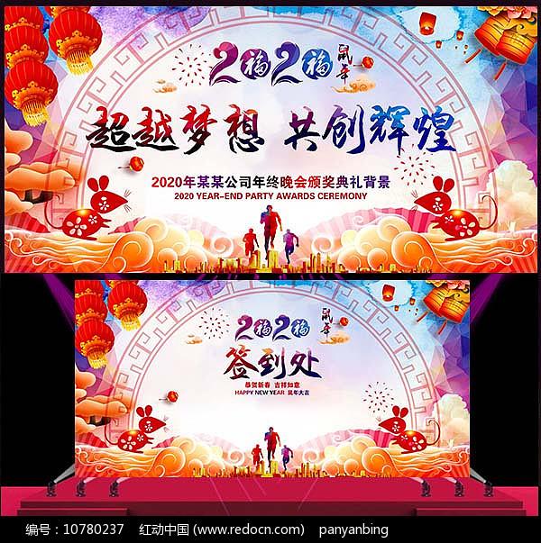 2020年鼠年年会展板图片
