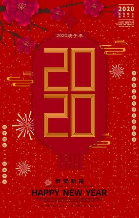 2020年新年创意海报