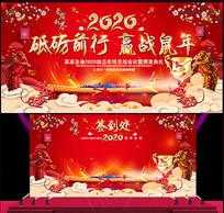2020年新年鼠年年会背景