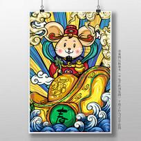 2020鼠年春节恭喜发财海报