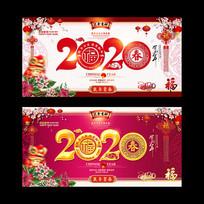 2020鼠年春节新春宣传展板
