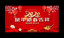 2020鼠年春节宣传展板