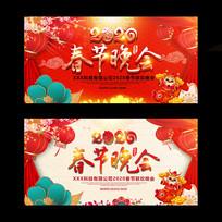 2020新年鼠年春节联欢晚会展板