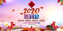 2020新年晚会年会签到处背景板