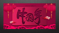 2020中国年宣传海报