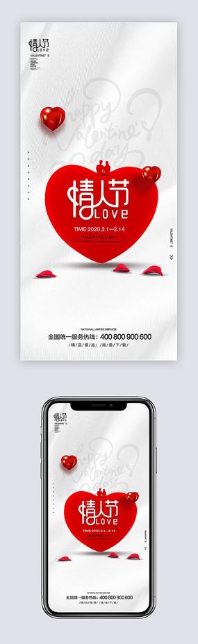 214浪漫情人节主题活动海报