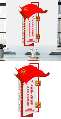 不忘初心党建标语文化墙设计