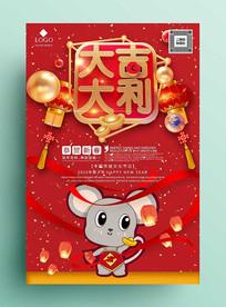 创意2020鼠年跨年新年海报