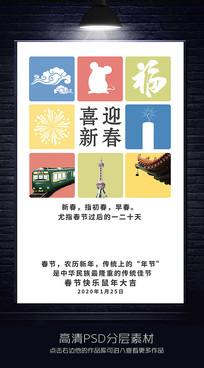 创意简约鼠年春节海报设计