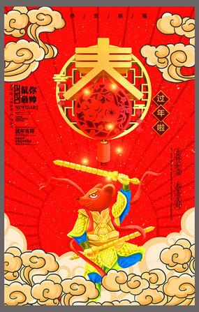创意喜庆2020鼠年春节宣传海报