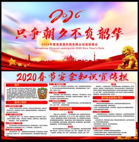 春节安全知识安全宣传栏