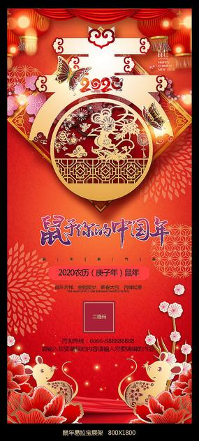 春节活动展架设计