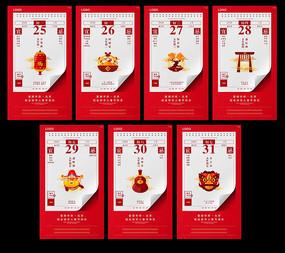 春节系列微信海报
