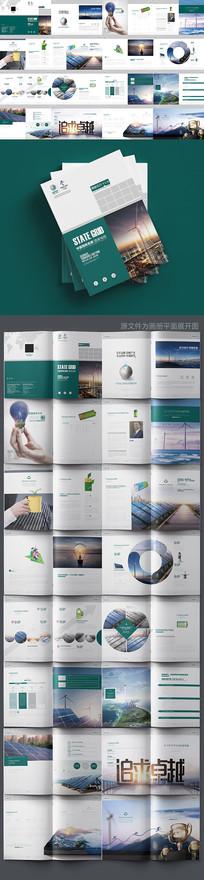 大气电力电网宣传册