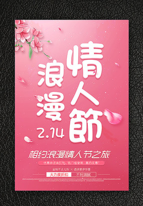 粉色浪漫情人节海报模板