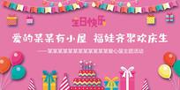 粉色生日会背景板