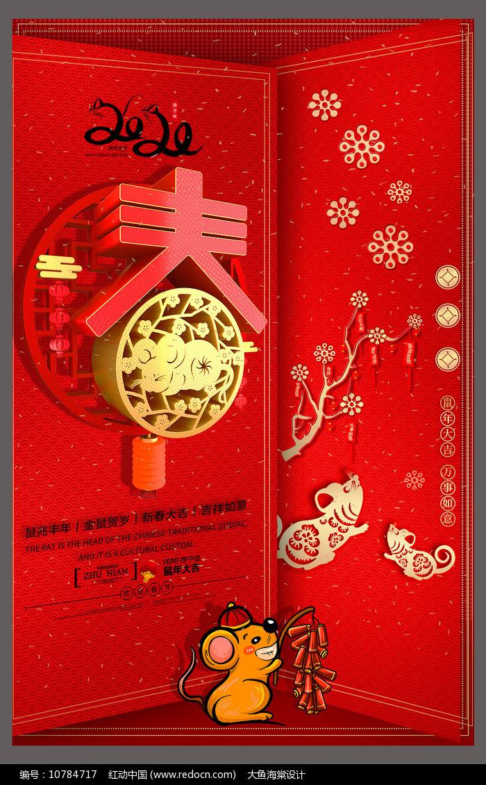 高端大气鼠年春节宣传海报设计图片