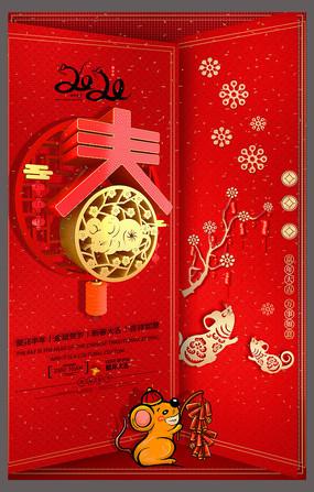高端大气鼠年春节宣传海报设计