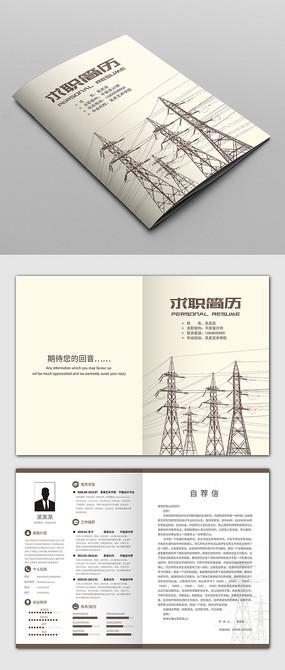 国家电网电力局个人求职简历封面设计